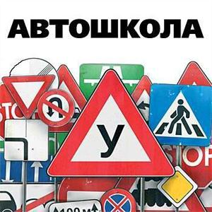 Автошколы Лесосибирска