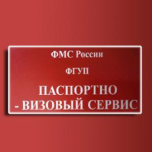 Паспортно-визовые службы Лесосибирска