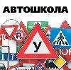 Автошколы в Лесосибирске