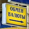 Обмен валют в Лесосибирске
