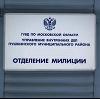 Отделения полиции в Лесосибирске
