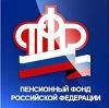 Пенсионные фонды в Лесосибирске